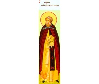 San Nicetas of Medikion